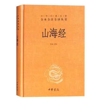 The Classic Of Mountains And Rivers Shan Hai Jing / The Chinese Culture Book In Chinese Edition