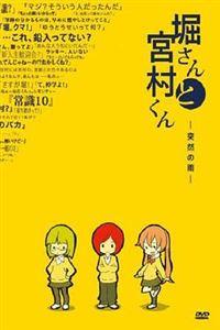 堀桑与宫村君OVA2