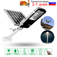 100W Solar Light Outdoor Waterproof Split Solar Power Led Street Light Solar Energy Wall Lamp For Garden Yard Remote Control
