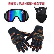 Шлем из трех предметов для езды по пересеченной местности очки