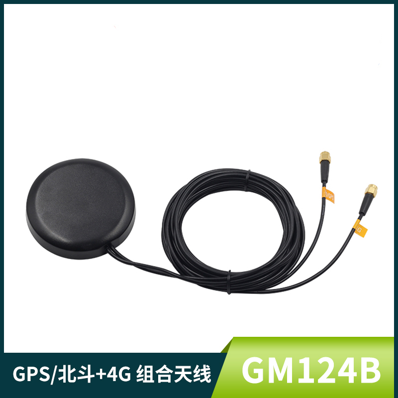 1pcs GPS+Beidou+4G Combined Directional Antenna High Gain SMA Interface Full Frequency Satellite Positioning Navigation