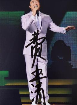 One Plum Blossom Singer Hand Signed Yu-Ching Fei Autographed Photo Autographs ,Size 152mm x 102mm Package 3PCS Fei Yu-ching fei yu