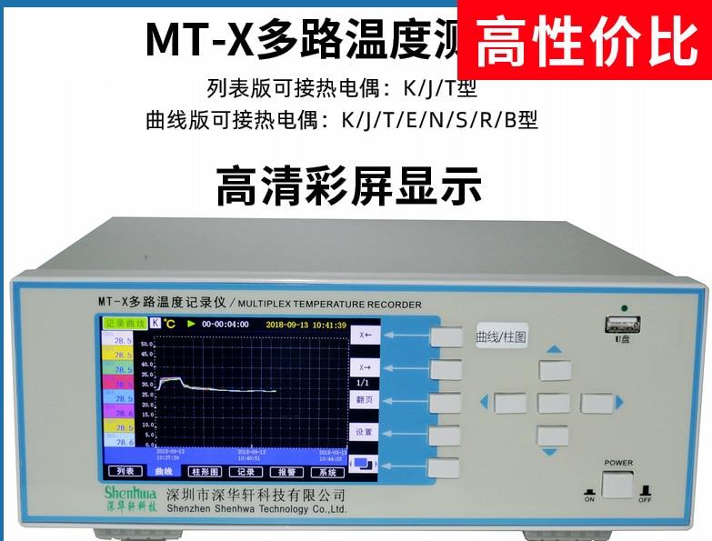 MT-X Multi-channel Temperature Curve Recorder Thermostat