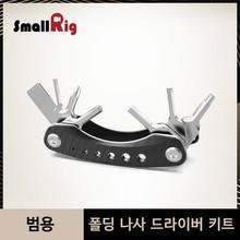 SmallRig Folding Screwdriver Kit Blade With Allen Wrench/Flat Screwdriver/Phillips Screwdriver/Torx T25 Screwdriver Tools - 2363
