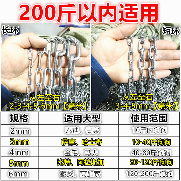 304 Stainless Steel Dog Medium Traction Dog Small Chain Dog Dog Dog Large Lanyard Suppository Dog-Eat-Dog Iron Chain Retractable