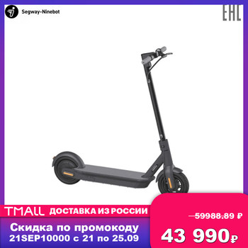 Patinete eléctrico Segway MAX G30P para entretenimiento deportivo, patinete eléctrico para adultos MAX G30P Ninebot