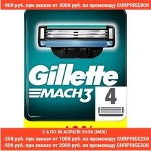 Сменные кассеты Gillette Mach3 4 шт.