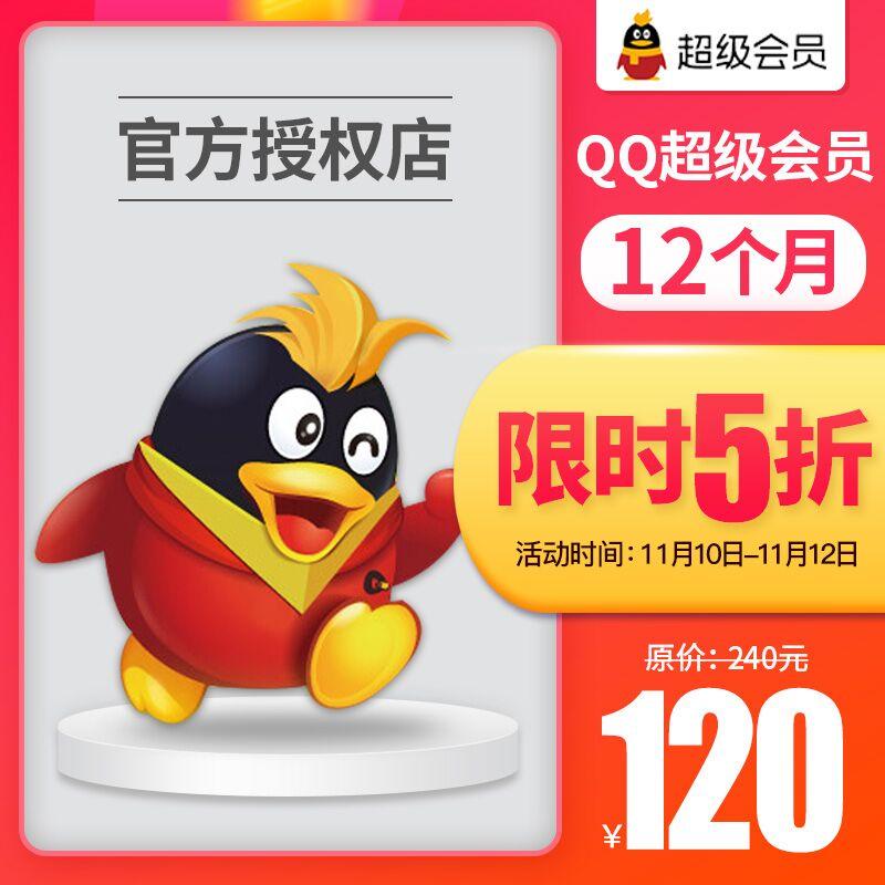 QQ超级会员豪华黄钻官方直充秒到限时5折优惠
