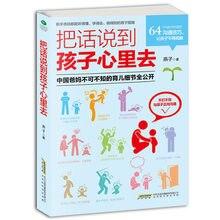 Speak to your child in the heart. Ba Hua Shuo Dao Hai Zi Xin LI Qu / How to communicate with children
