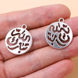 Image 5 - 8pcs/lot  Silver Plated Islamic Typeface Earring Bracelet Pendants DIY Charms Muslim Jewelry Making 24mm A637