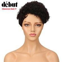 Дебютные кудрявые парики из человеческих волос, Короткие парики для черных женщин, афро, привлекательный локон, машинные парики из человеческих волос, натуральный цвет