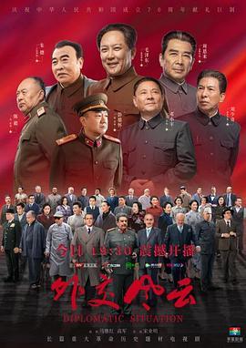 外交风云的海报