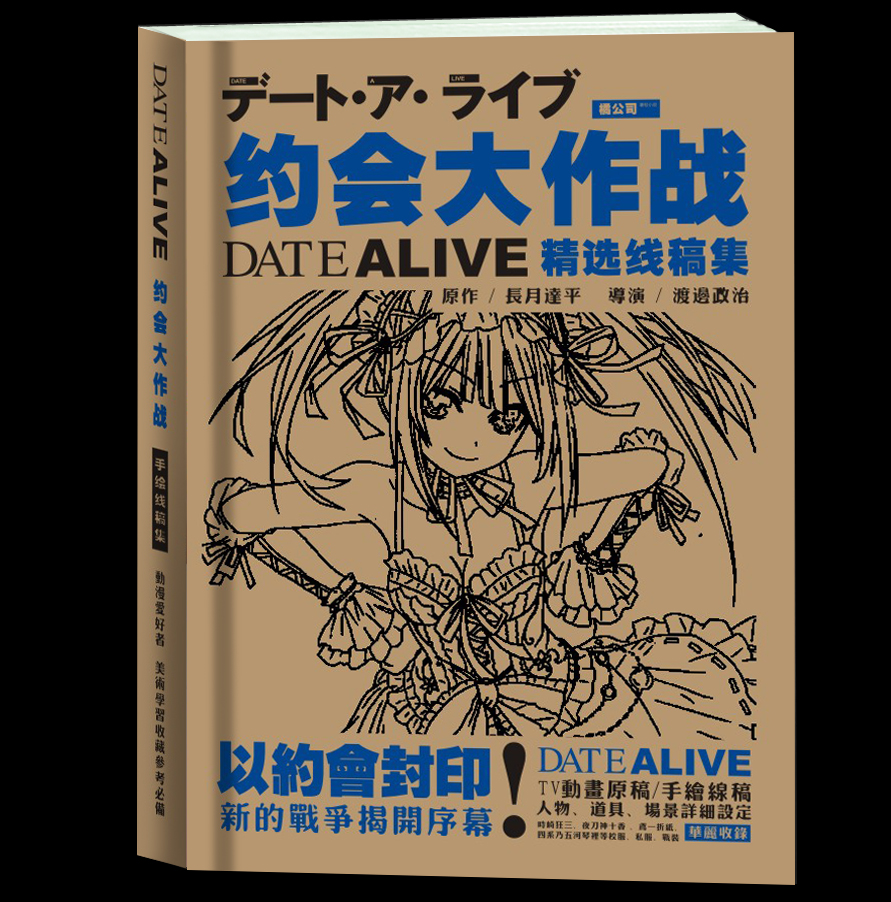 176 Page Anime Date Alive Antistress Colouring Book for Adults Children Relieve Stress Painting Drawing Coloring Book Gifts 1