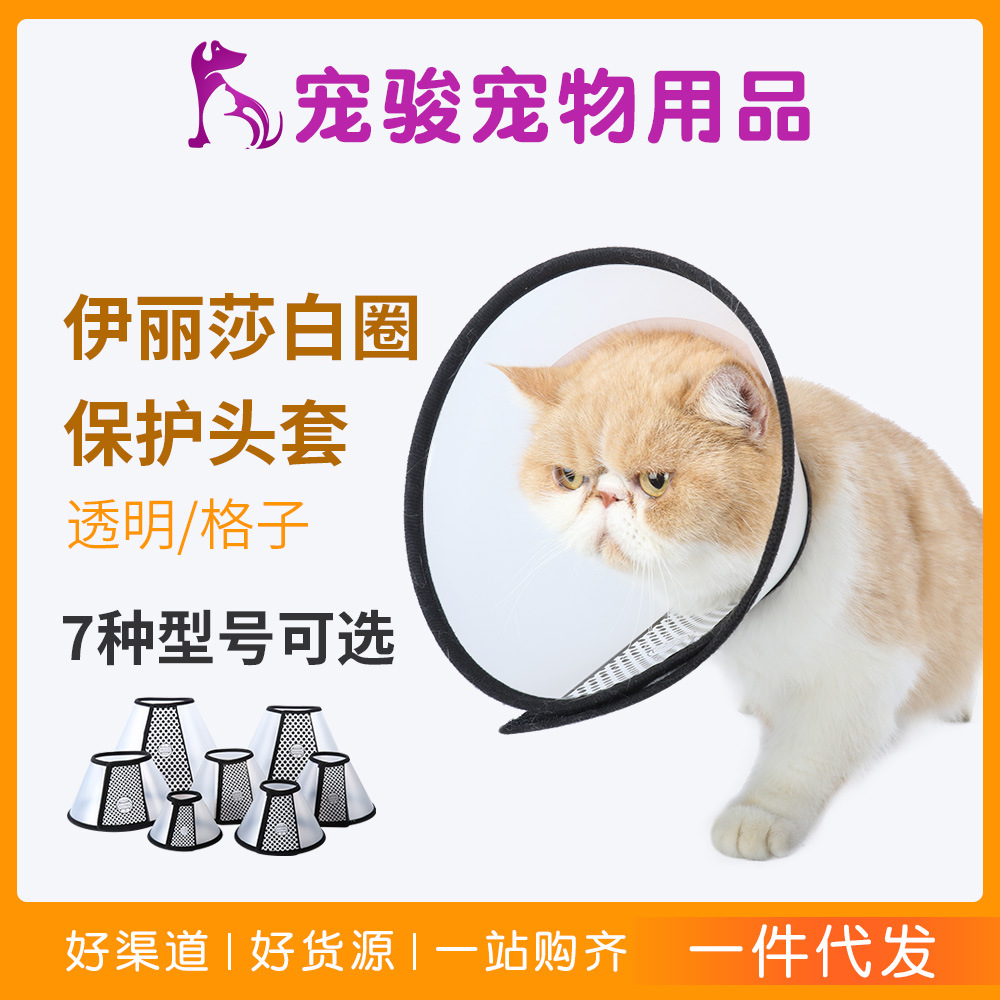 Elizabeth Ring Pet Protective Cover Protective Case Dogs And Cats Natural Detox Rong Zhao Quanmao Dog Collar