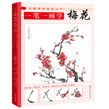 Learn Plum blossom Flower Painting Book / Introduction to Traditional Chinese Painting Techniques Drawing Art Textbook china s famous carving books chinese calligraphy painting seal art techniques