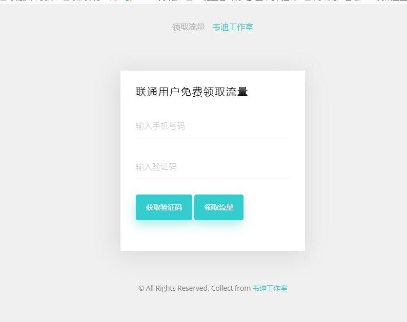 联通在线领取300M流量网页源码