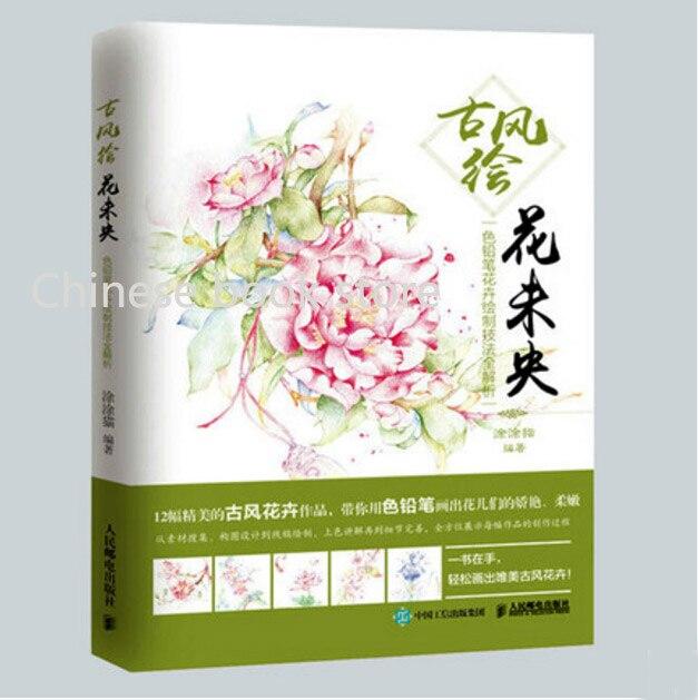 1658 21 De Réductioncrayon De Couleur Dessin Techniques Livre Pour Débutants Fleur Dessin Au Trait Chinois Style Ancien Peinture Art Livre Par