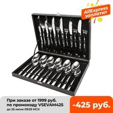 24PCS Silverware Cutlery Set Box Stainless Steel Dinner Set Tableware Stainless Steel Mirror Polishing Sets Knife Fork Spoon Set