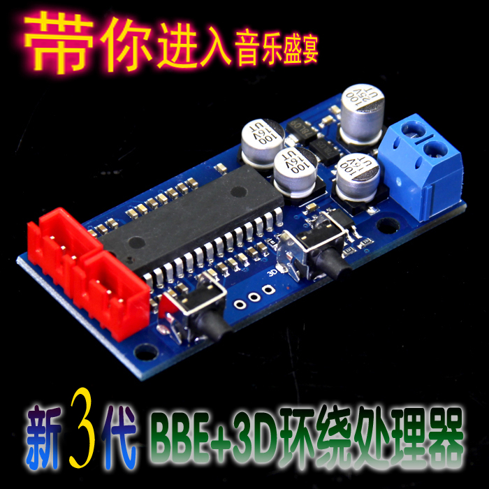 3D Virtual Surround + BBE Tone / Tuning Board Effect Is Better Than QS7779 XR1075