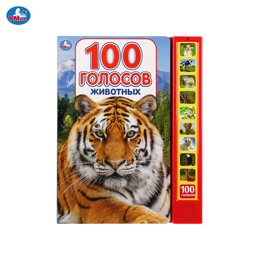 UMKA Card Books 278936 book poems poems voiced toy book musical for a child a boy and a girl цена и фото