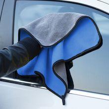 30X30 см полиэстер толстый авто Уход Детализация Полировка микрофибра домашний моющий супер абсорбент полотенце автомобиля чистящие салфетки