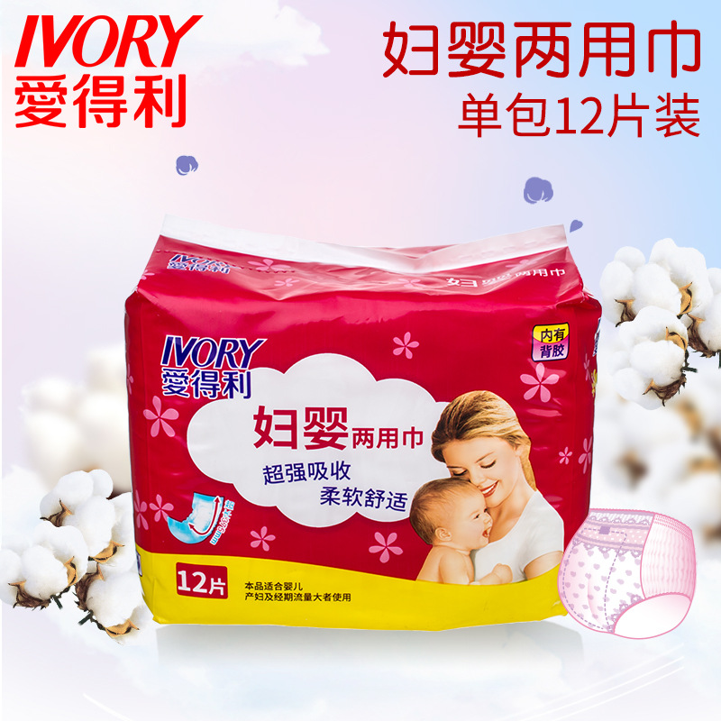 Love Profit Maternal And Infant Liang Yong Jin 12 PCs Sanitary Towel BABY'S Diaper/Maternal Do Diapers Dt-8043