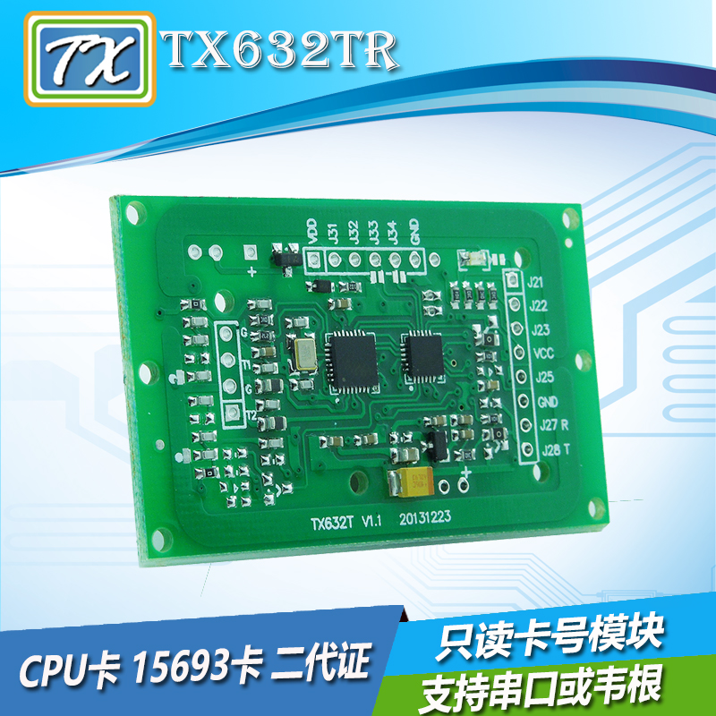 TX632TR Second Generation License TypeB CPU Card Number Mifare One M1 15693 Card Swipe Card Reader