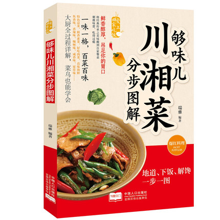 Chinese Cooking Food Book Stepwise Graphics of Sichuan and Hunan Cuisine / Household recipes Cooking recipes image