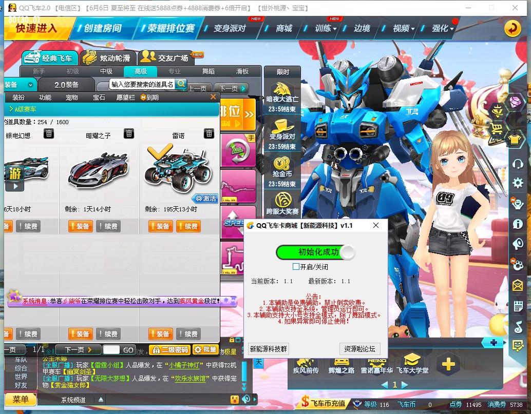 QQ飞车卡商城【新能源科技】