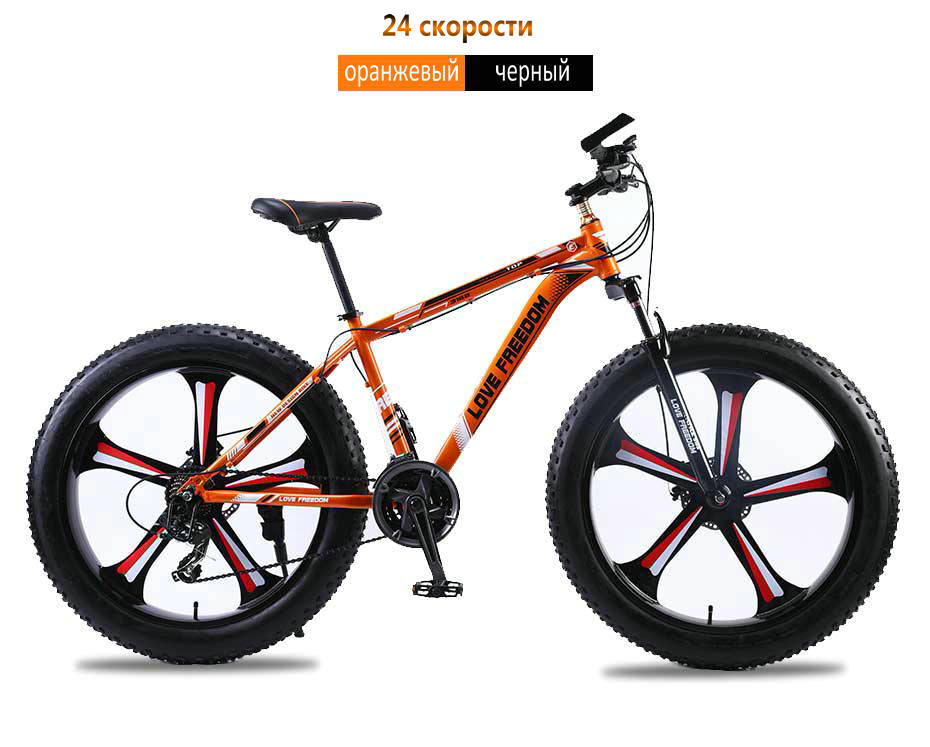 H874616df62024ef896fd4c6e0a8bc780V Love Freedom top quality 7/24/27 Speed 26*4.0 Fat bike Aluminum Frame Mountain Bike Shock Suspension Fork bicicleta Snow bicycle