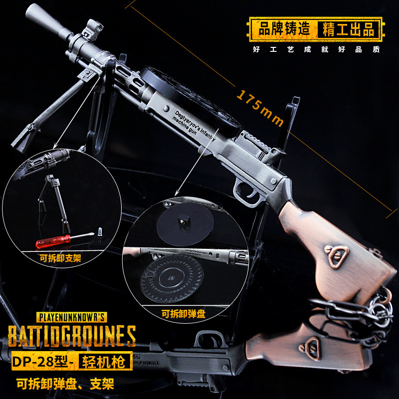 Game PUBG DP-28 Weapon Cartridge Detachable Gun Model 17CM  Keychain Of High Quality Key Chain Game Lover Gifts