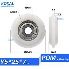 [Y0525-7] 1PCS aluminume TRACK Roller Pulley Y ประเภท Ball แบริ่งฉีด POM ล้อ 5*25*7 มม.Y ประเภทล้อ 0525Y(China)