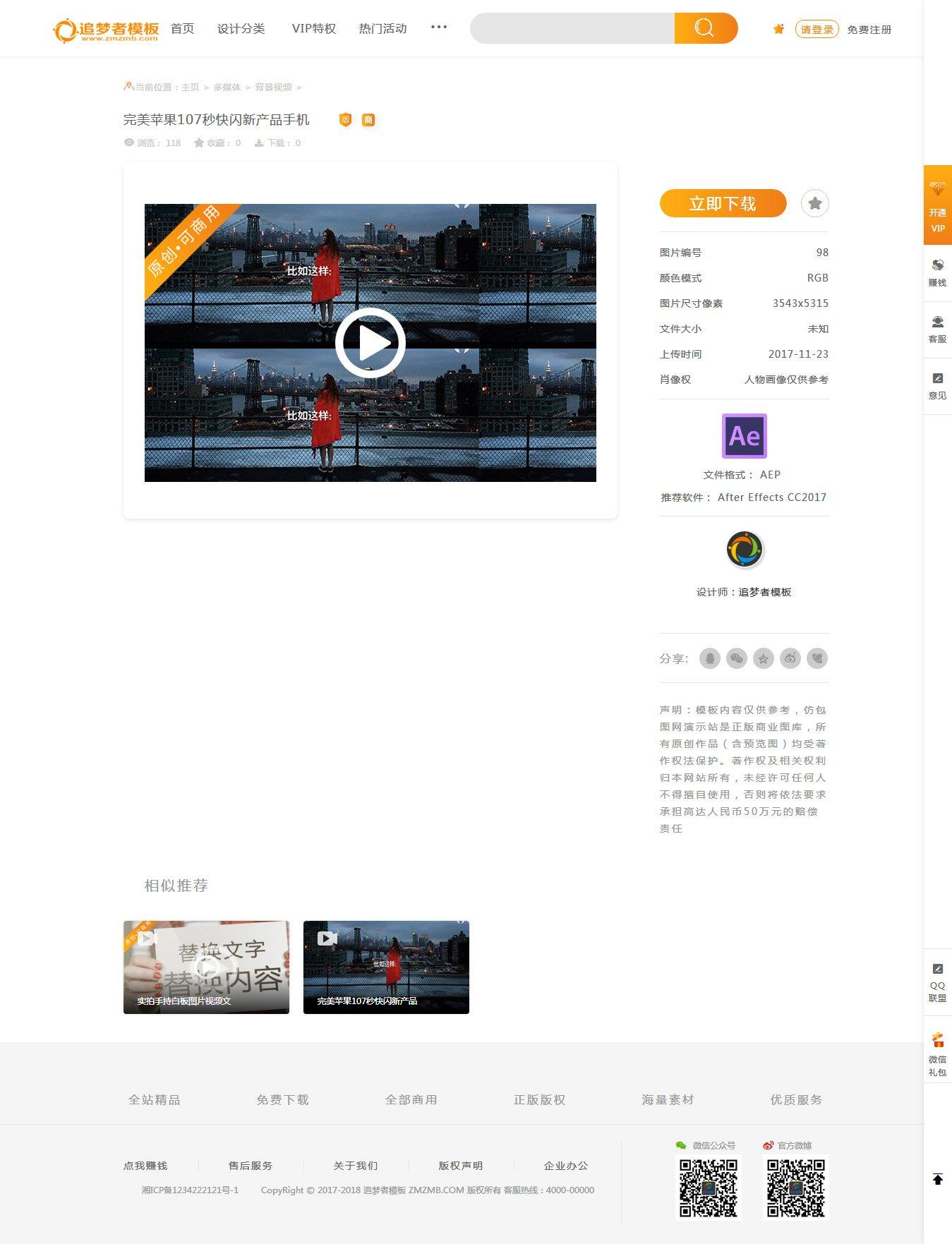 【织梦仿包图素材源码】仿包图网素材下载站视频PPT下载dedecms模板在线支付系统+会员系统+积分系统