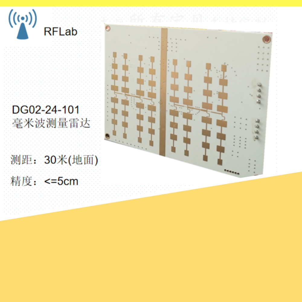 Millimeter Wave Radar Ranging Radar 24G Radar Module