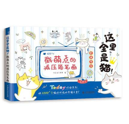 2000 Cat Simple Line Drawing Sketch Book Children Kids Animal Stick Figure Entry Tutorial Art Book