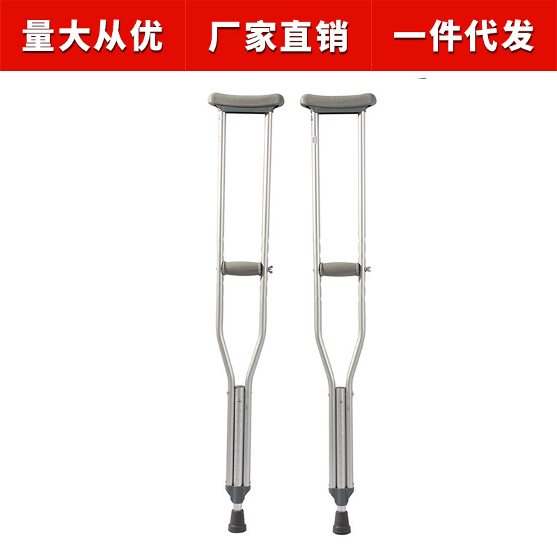 [Special Offer] Fu Shi To Manufacturers Direct Selling Aluminium Alloy Armpit Double Crutches Walking Aid Crutches People With D