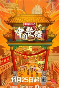 中国餐馆[更新至04集]