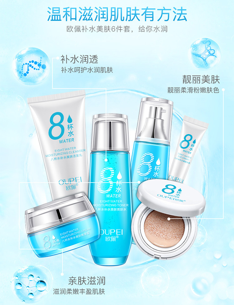 OUPEI Eight glasses of water hydrating skin beauty six-piece moisturizing care set