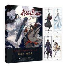 The Untamed chino Fantasy Novel Chi Di Yun Qin Ji cómic Book by MXTX Mo Dao Zu Shi Wei Wuxian, Lan Wangji Anime Book