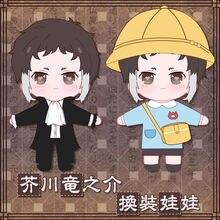 Хаоса аниме kawaii с мишкой для изменения костюм куклы рюноскэ