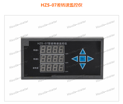 HZS-07 Series Differential Speed Monitor