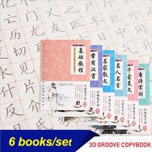 2020 6 шт/компл 3d китайские иероглифы многоразовые groove каллиграфия