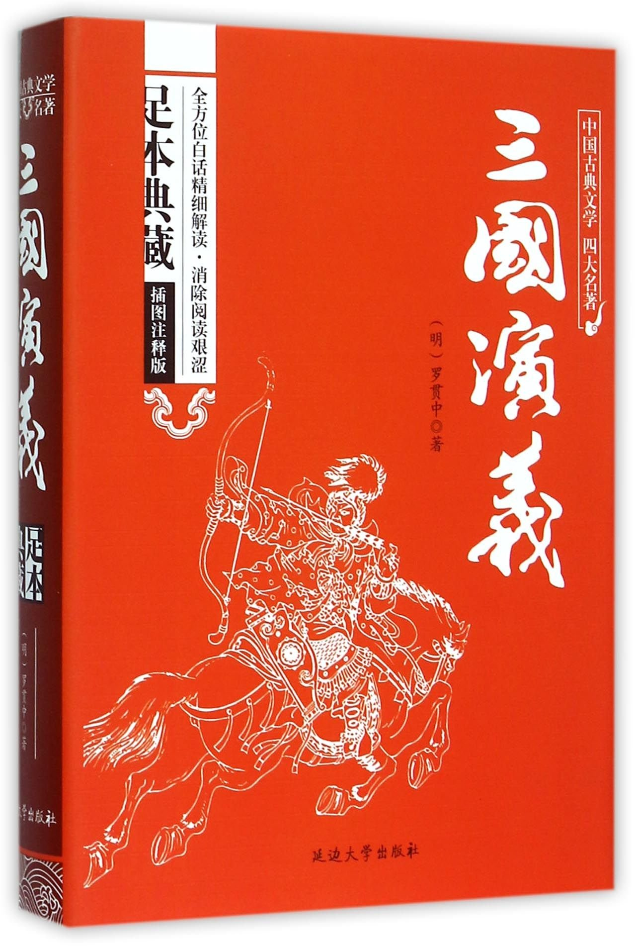 The Romance Of The Three Kingdoms ,Four Classics Of Chinese Classical Literature (Chinese Edition)