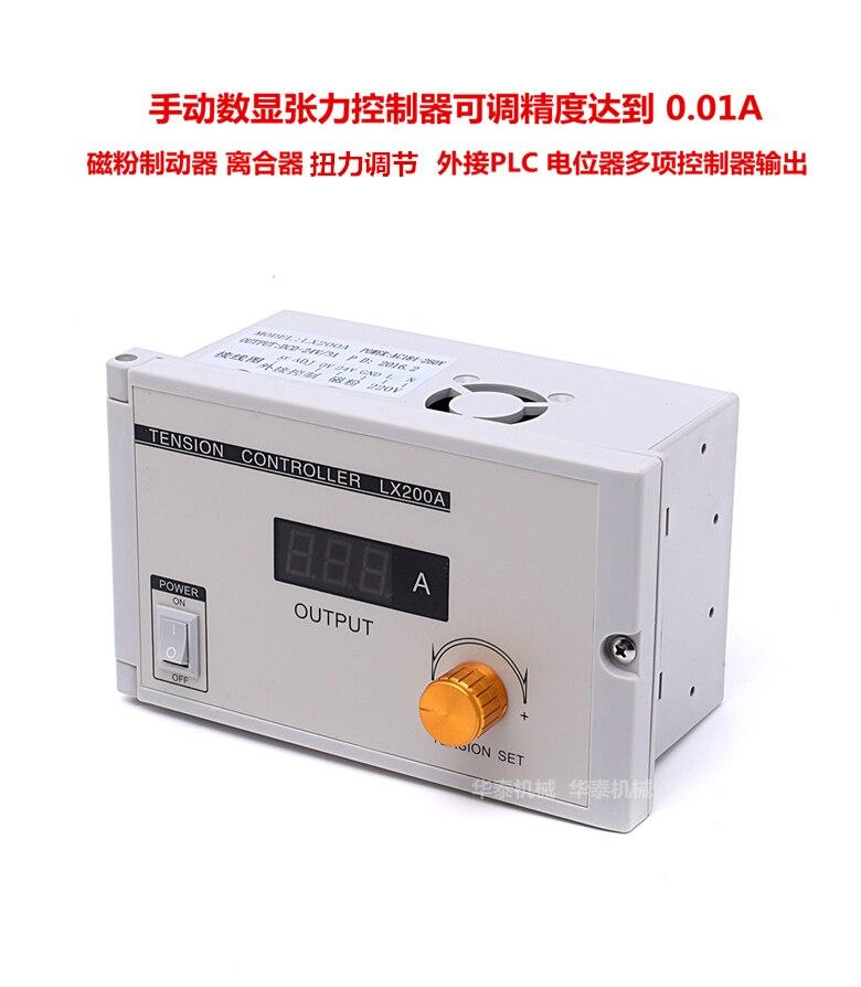 Tension Controller 24V Magnetic Powder Brake Magnetic Powder Clutch Air Shaft Input Magnetic Powder Motor Regulator