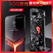 Asus rog 2 케이스 게임 전화 2를위한 연약한 실리콘 전화 피부 rog2 방패 funda 자유로운 스크린 보호자를위한 방어적인 피부 포탄