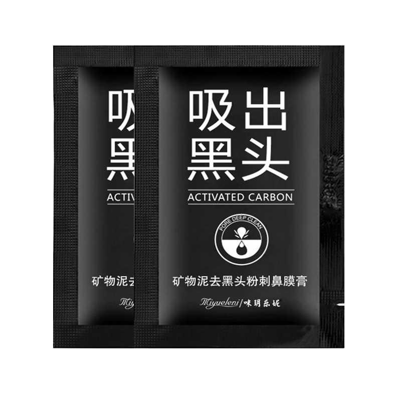 Carvão vegetal de bambu blackhead remover máscaras faciais limpeza profunda purificando casca fora preto nud facail máscaras faciais beleza tslm1