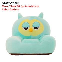 ALWAYSME bebé niños asientos sofá bolsa de frijoles bebé niños juguetes de peluche sin PP Material de relleno de algodón solo cubre 50CM