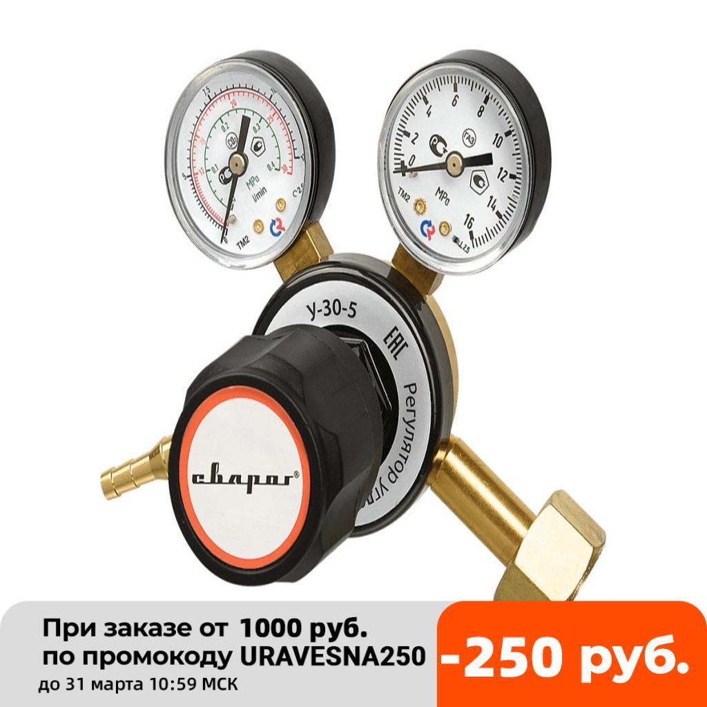 Регулятор углекислотный У 30 5 Сварог|Регуляторы давления| | АлиЭкспресс