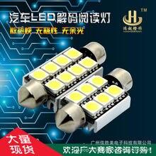 Светодиодная лампа для чтения автомобиля 36 мм 6smd 5050 номерного