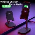 10 Вт Qi Беспроводное зарядное устройство алюминиевый сплав Настольный телефон Подставка для планшета Беспроводная зарядная подставка держ...